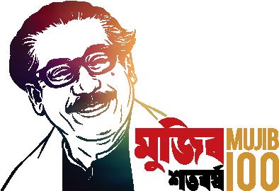 মুজিব শতবর্ষ | Mujib 100 bujibborsho mujib 100