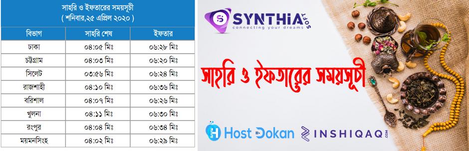 ramadan bangla plugin